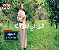برومو برنامج الإنشاد الديني «من لي سواك» في رمضان | فيديو