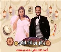 شاهد | أحمد خالد صالح يُقلد حمو بيكا بطريقة ساخرة