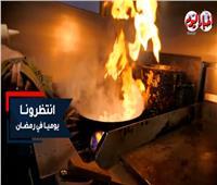 برومو برنامج «ملوك الاكل الشعبي» في رمضان | فيديو