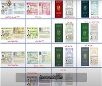 إلغاء خانة الديانة بالرقم القومي وجواز السفر تشعل «السوشيال ميديا»