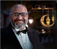 بيومي فؤاد: انتظروني في 20 مسلسلا فقط في رمضان
