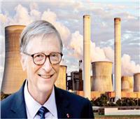 جيتس يحقق حلمه القديم فى الطاقة النووية