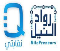 «رواد النيل» ترعى برنامج نقابتي ويستهدف رقمنة خدمات 56 نقابة مهنية وعمالية