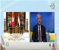 هريدي: التحديات الاقتصادية التي تواجهها مصر وتونس متقاربة