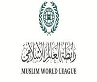 مذكرة تعاون بين رابطة العالم الإسلامي ووزارة الشؤون الإسلامية الماليزية