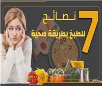 إنفوجراف | 7 نصائح للطبخ بطريقة صحية
