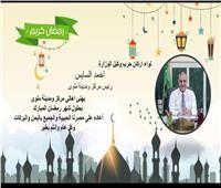 رئيس مدينة ملوى يهنئ محافظ المنيا وأهالى ملوى بحلول شهر رمضان المبارك