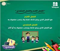 لطلاب الأول الإعدادي.. تعرف على الفرق بين الفعل اللازم و«المتعدي»