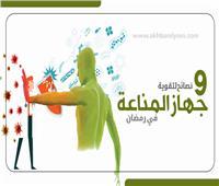 إنفوجراف| 9 نصائح لتقوية جهاز المناعة في رمضان