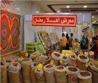 «تجارية الدقهلية» تفتتح معرض أهلا رمضان بتخفيضات كبيرة