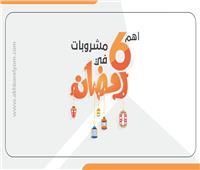 إنفوجراف  أهم 6 مشروبات في شهر رمضان وفوائدها الصحية