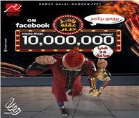 برومو «رامز عقله طار» يحقق ١٠ ملايين مشاهدة
