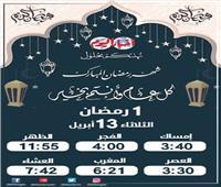 إمساكية اليوم الأول من شهر رمضان 2021
