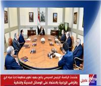 الزراعة تكشف تفاصيل إجتماع الرئيس السيسي  بشأن منظومة الري الذكي | فيديو