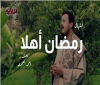 من لي سواك| ابتهال «رمضان أهلا» مع المنشد أحمد العمري.. فيديو 