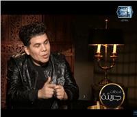 عمر كمال: مافيش قصة حب اكتملت في حياتي.. وهذه قصة «بنت الجيران»   فيديو
