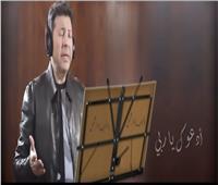 هاني شاكر يطرح دعاء «يا رب يا رحمن» تزامناً مع أول رمضان