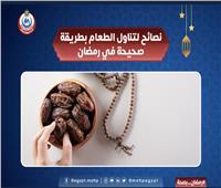 «الصحة» تقدم نصائح لتناول الطعام بطريقة صحيحة في رمضان