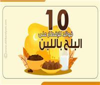 إنفوجراف.. 10 فوائد للإفطار على البلح باللبن