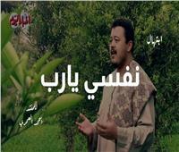 من لي سواك| ابتهال «نفسي يارب» للمنشد أحمد العمري.. فيديو 