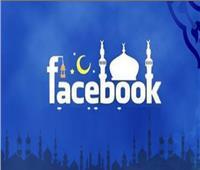 فيسبوك تشجع المستخدمين على التبرع والعمل الخيري في «رمضان»