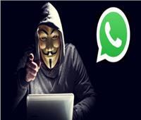 ثغرة في «واتساب» تسمح للمخترقين بإغلاق حسابك.. كيف تتجنبها؟