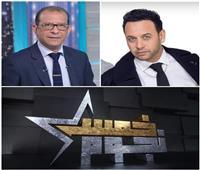 تطور جديد في الأزمة بين مصطفى قمر وبرنامج «خمس نجوم»