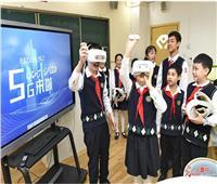 فصل دراسي ممتع مزود بتقنية الجيل الخامس في الصين