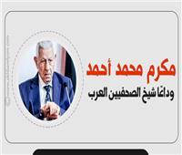 إنفوجراف  مكرم محمد أحمد.. وداعًا شيخ الصحفيين العرب