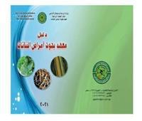 «الزراعة»: معهد أمراض النباتات يصمم دليلا وينشر أبحاث العلماء