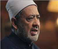 شيخ الأزهر: تشريعات الدين الإسلامي أروع القيم والمفاهيم عبر التاريخ| فيديو