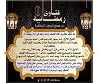ما حكم تقديم زكاة الفطر وإخراجها في أول رمضان؟.. «البحوث الإسلامية» يجيب