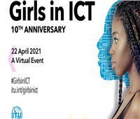 22 أبريل.. الاحتفال العالمي بفتيات قطاع تكنولوجيا المعلومات والاتصالات