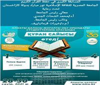 نشاطات ثقافيةللجامعة المصرية الإسلاميةبكازاخستان في شهر رمضان