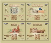 «البريد» يصدر طوابع تذكارية بمناسبة «يوم التراث العالمي»