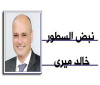 خالد ميري يكتب: الاختيار.. مصر