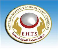 «الوزراء» يخاطب الصحة لإدراج بكالوريوس «تكنولوجيا العلوم الصحية» بالمهن الطبية
