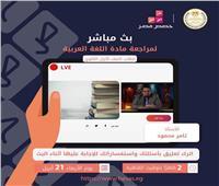 التعليم لطلاب أولى ثانوي: تابعوا البث المباشر لمراجعة اللغة العربية