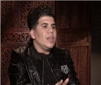 عمر كمال: نادم على جملة «خمور وحشيش» في أغنية «بنت الجيران»   فيديو
