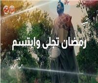 من لي سواك | ابتهال «رمضان تجلى وابتسم» مع المنشد أحمد العمري .. فيديو 
