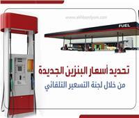 إنفوجراف | لجنة التسعير التلقائي للمنتجات البترولية تحدد أسعار البنزين الجديدة
