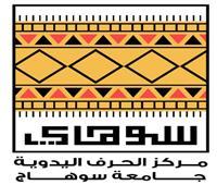 رئيس جامعة سوهاج: صممنا شعارًا مبتكرًا يعبر عن الحرف التراثية للمركز