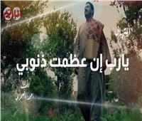 من لي سواك | ابتهال يارب إن عظمت ذنوبي مع المنشد أحمد العمري.. فيديو