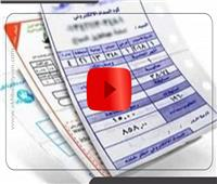 كيفية تقديم شكوى من فاتورة الكهرباء إلكترونيا.. فيديوجراف