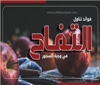 فوائد تناول التفاح في وجبة السحور | إنفوجراف