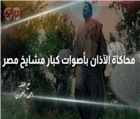 من لي سواك| محاكاة الآذان بأصوات كبار المشايخ في مصر.. فيديو