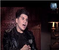 مطرب المهرجانات عمر كمال: «أنا مش هاتجوز»