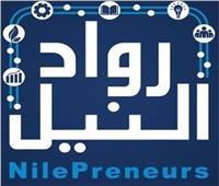 مؤسسة بريطانية تشيد بدور مبادرة «رواد النيل» في دعم المشروعات الناشئة