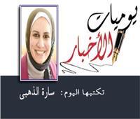 محدش بيتعلم ببلاش