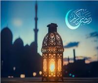 إمساكية شهر رمضان ٢٠٢١  مواعيد الإفطار والسحور في 13 من رمضان